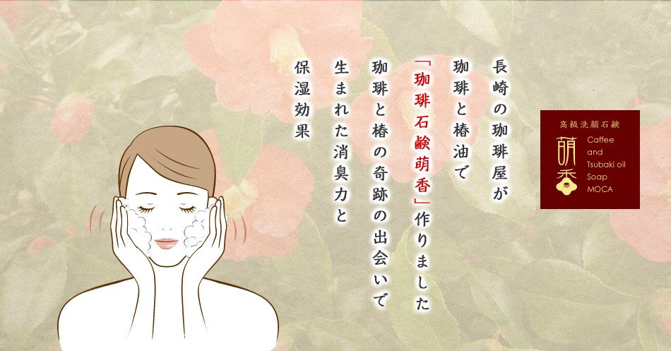 高級洗顔石鹸萌香〜長崎の珈琲屋が珈琲と椿で「珈琲石鹸萌香」作りました。珈琲と椿の奇跡の出会いで生まれた消臭力と保湿効果