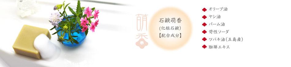 萌香石鹸(化粧石鹸)配合成分:オリーブ油、ヤシ油、パーム油、苛性ソーダ、ツバキ油(五島産)、珈琲エキス