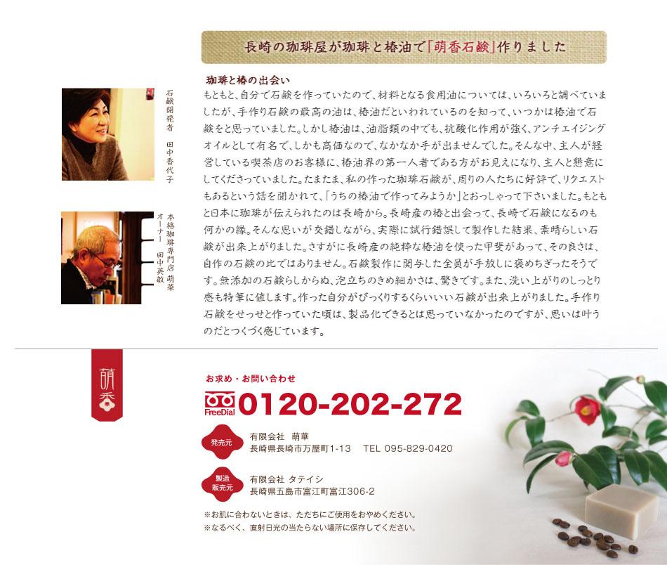 長崎の珈琲屋が珈琲と椿油で「萌香石鹸」作りました