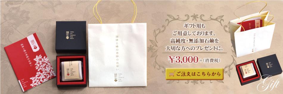 ギフト用もご用意しております。高純度・無添加石鹸を大切な方へのプレゼントに 3,000円+消費税 ご注文はこちら